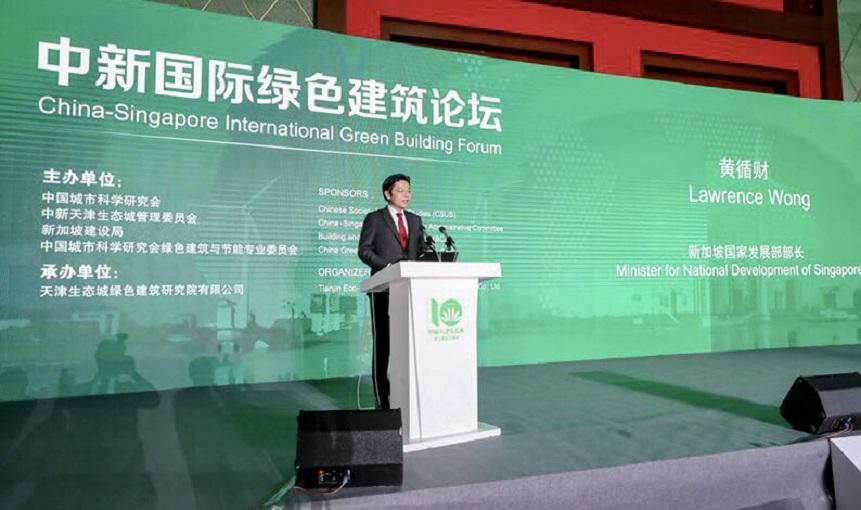 China-SingaporeInternationalGreenBuildingForumon28Sep2018